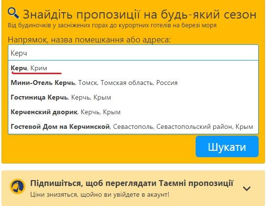 Booking.com исправил ошибку отерриториальной принадлежности Крыма