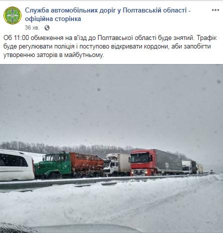 Въезд на территорию Полтавской области открыли