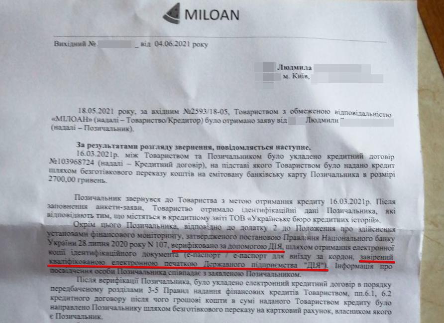"""Аферисты с помощью """"Дія"""" повесили кредит на украинку: раскрыта новая схема"""