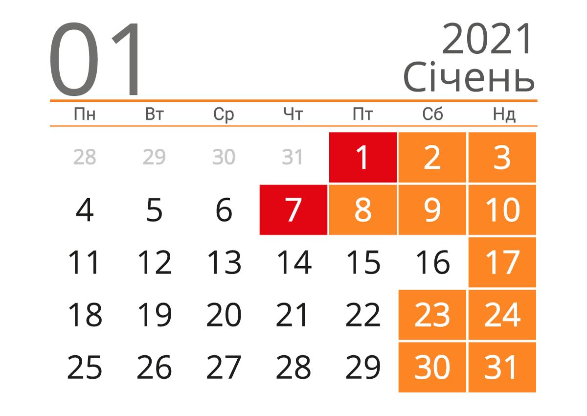 На новорічні свята українців чекають три довгих уїк-енди