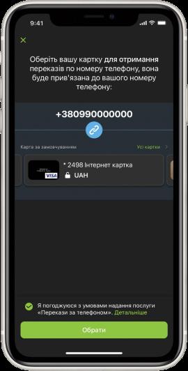 Приват24 отримав нову функцію, яку довго чекали українці: як користуватися