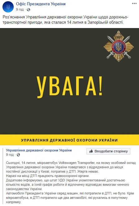 Кортеж Зеленського потрапив у ДТП з дітьми: всі деталі, фото і відео