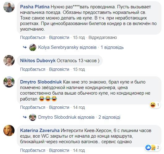 Настоящее пекло в купе за 1600 грн: Укрзализныця угодила в очередной скандал