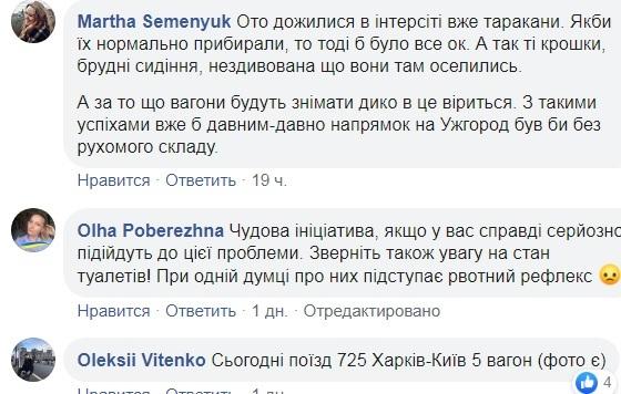 Увидели - звоните: Укрзализныця придумала способ борьбы с тараканами