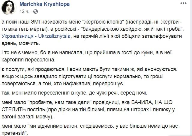 Скандал с Укрзализныцей и клопами получил продолжение