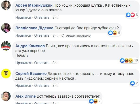 Богдану выбили зуб во время драки в Офисе президента - СМИ