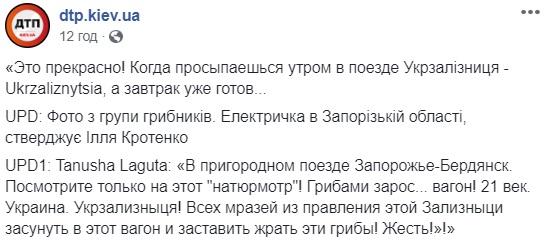 Пассажиров шокировала находка в поезде Укрзализныци: такого еще не было
