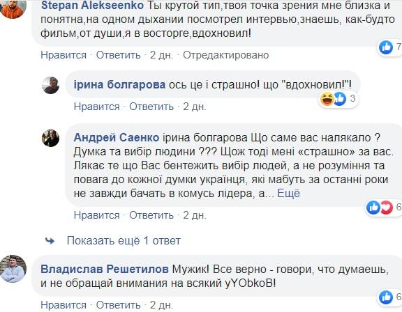 """Юрия Бардаша внесли в """"черный список"""" Миротворца за интервью Дудю"""