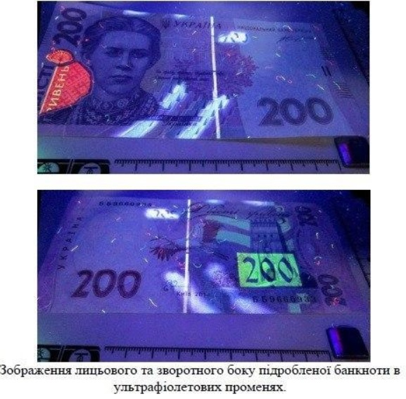 Украину наводнили новые подделки 200 гривен: как отличить от настоящих