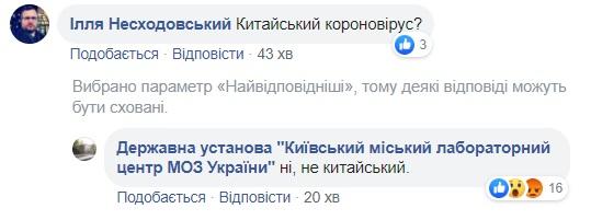 Коронавірус дістався до Києва: медики просять не панікувати