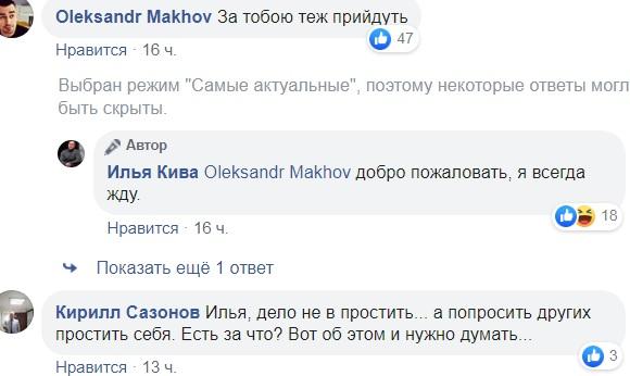 """Илья Кива жестко """"поздравил"""" украинцев: за каждым зайду"""