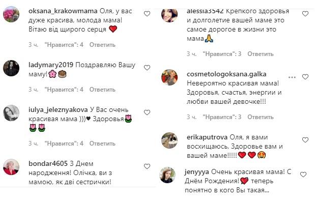 Как сестры: Оля Полякова покорила редкие фото с мачехой