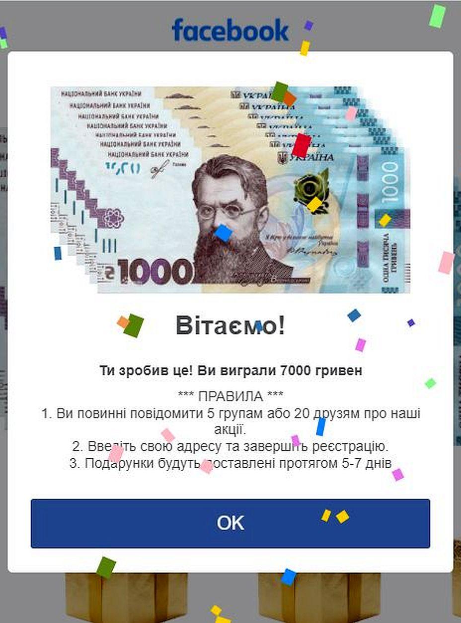 Украинцам в Facebook Messenger приходят странные сообщения: не переходите по ссылке!
