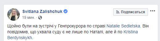 Луценко подтвердил, что ГПУ получила доступ к телефонам Седлецкой и Бердинских, - нардеп