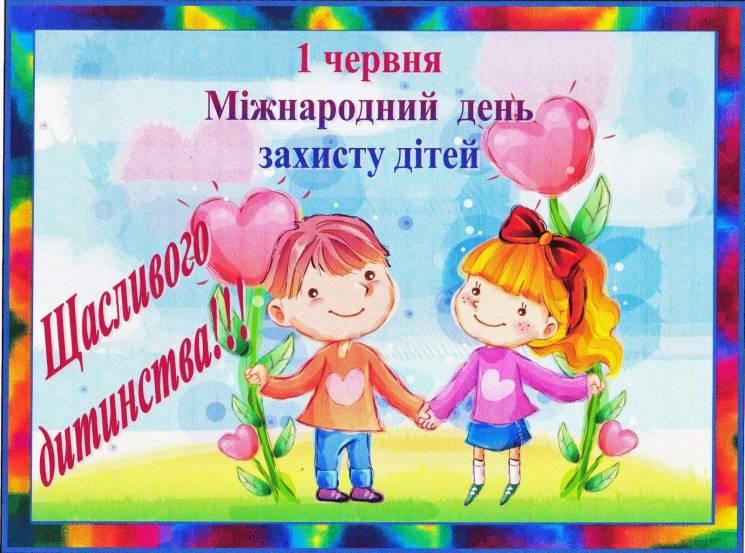 День захисту дітей: гарні листівки і привітання з важливим святом