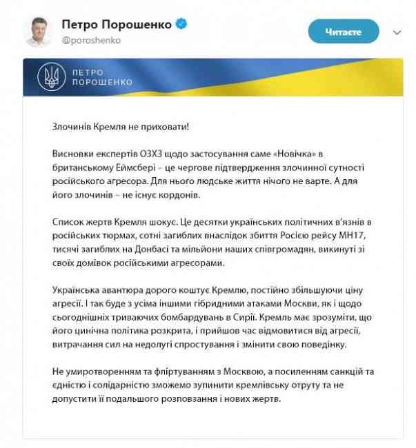 Пришло время Кремлю изменить свое поведение, - Порошенко
