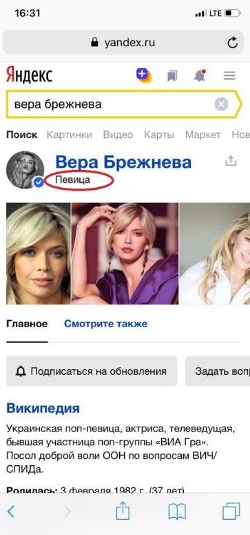Вера Брежнева перестала быть украинской певицей