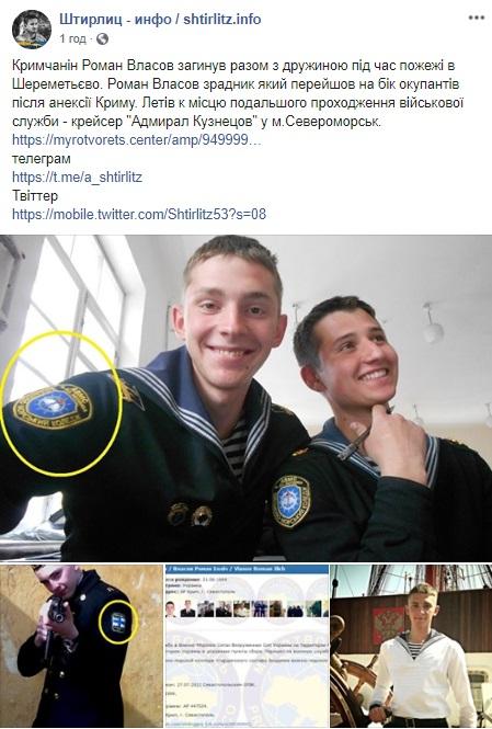 В Шереметьево погиб предатель Украины: что о нем известно (фото)