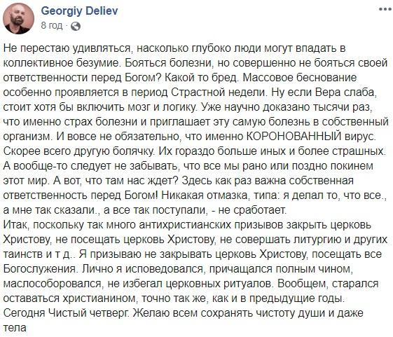Легендарный комик из Маски-шоу призвал украинцев идти в церковь на Пасху