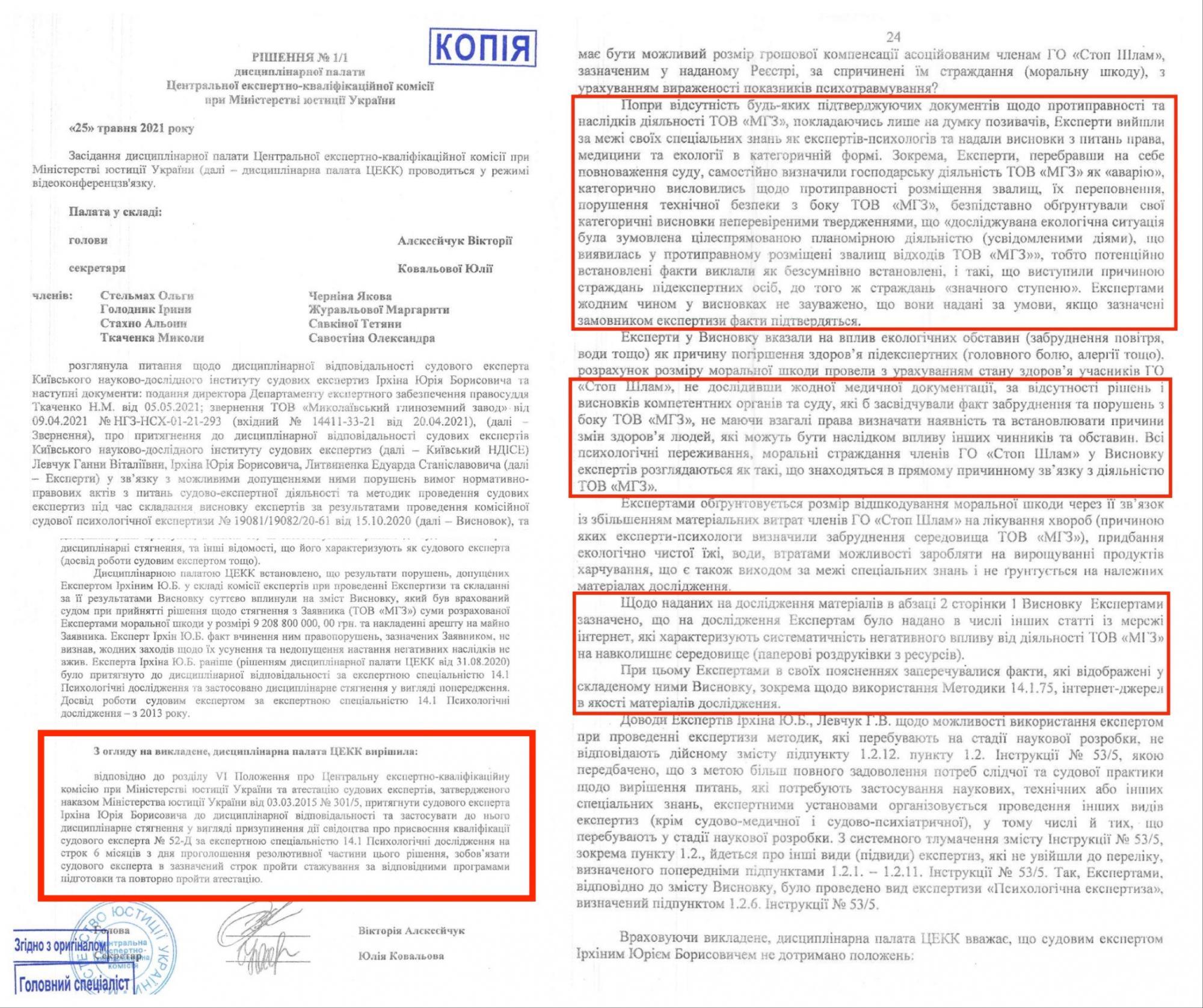Эксперты при определении морального вреда от НГЗ в 9,2 млрд грн вышли за пределы полномочий, - Минюст