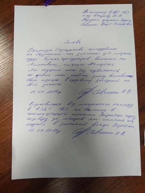 Суд продлил арест Савченко до 10 сентября