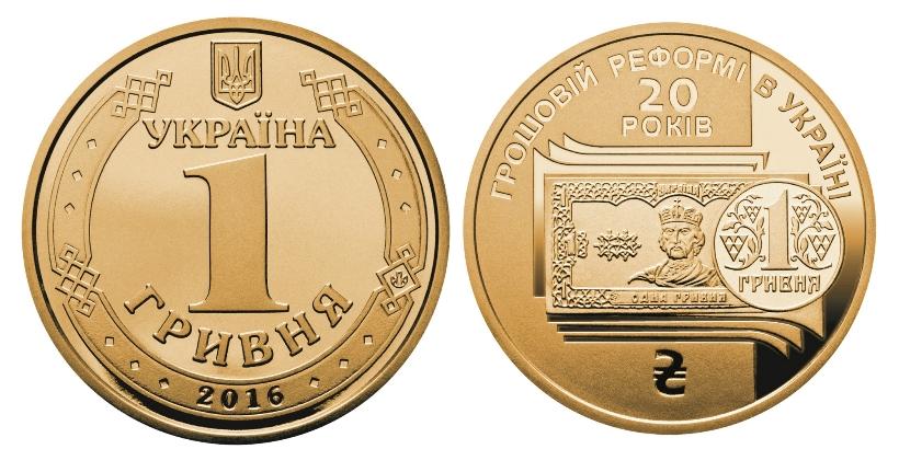 Вчесть 20-летия: НБУ вводит воборот новейшую монету