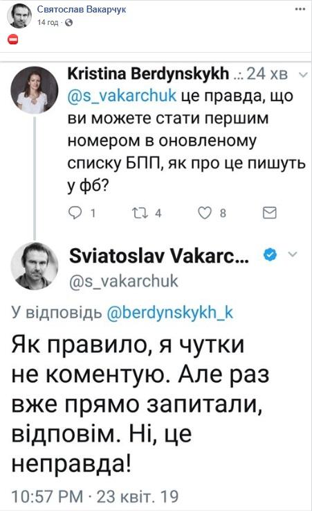 Вакарчук сделал важное заявление о политических планах. Афиша Днепра