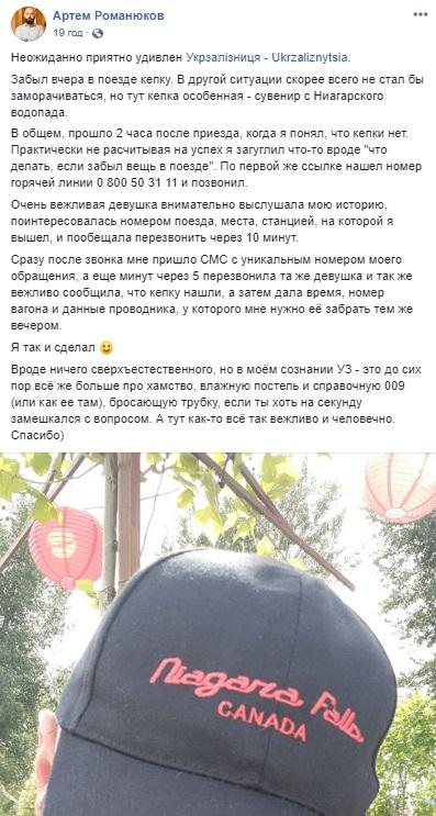 Укрзализныця бывает разной: в сети показали ужасы и бонусы от перевозчика