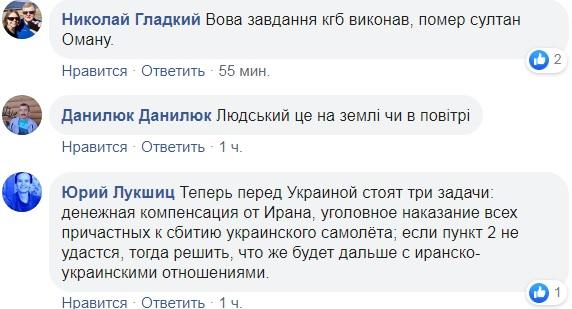 Зеленский сделал заявление о сбитом самолете МАУ: реакция украинцев