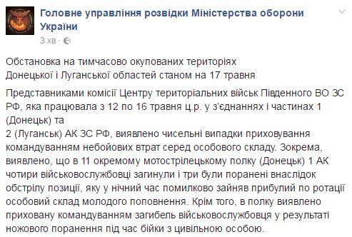 Российское командование скрывает небоевые потери среди боевиков