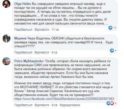 """СмертельноеДТП под Полтавой произошло по вине главного """"Слуги народа"""" области:подробности"""