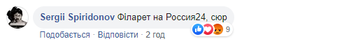 Филарет дал интервью российским пропагандистам: в ПЦУ ответили (видео)