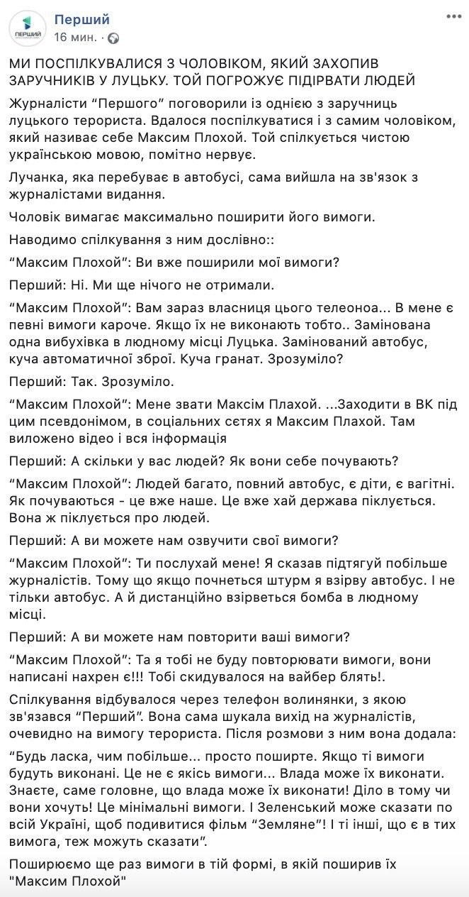 Луцький терорист вийшов на зв'язок із сином заручниці: про що вони говорили