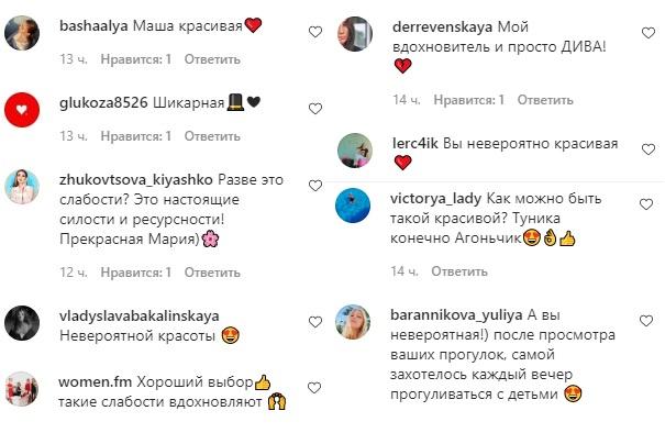 Шикарная штучка: Маша Ефросинина рассказала, как проводит 'странное лето 2020'