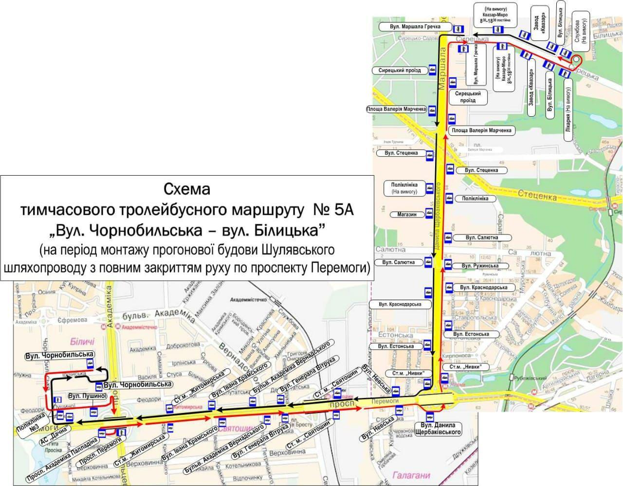 В Киеве на проспекте Победы полностью ограничат движение на 2 дня