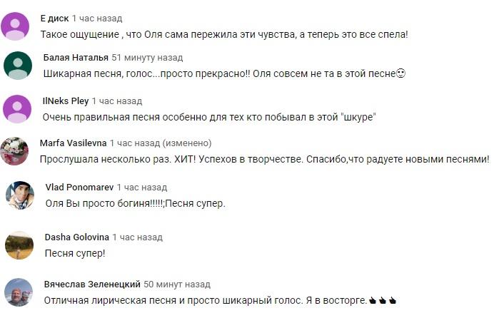 """""""Не хочу быть третьей лишней"""": Оля Полякова представила откровенный сингл """"Любовница"""""""
