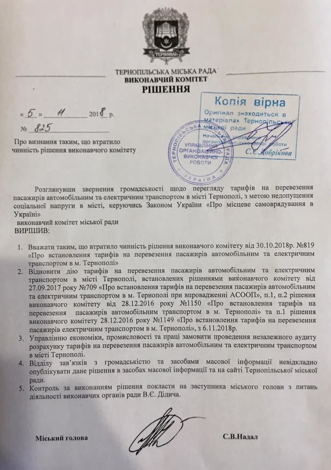 В Тернополе отменили новые тарифы на проезд в общественном транспорте
