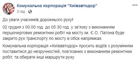 У Києві на вихідних закриють рух на мосту Патона
