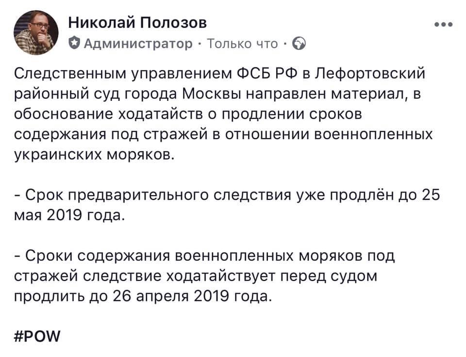 В РФ продлили срок следствия по делу военнопленных украинских моряков