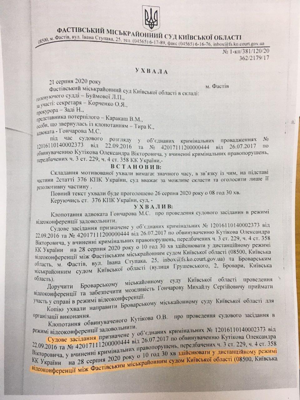 Украинский суд принял постановление о видеоконференции с оккупантами: фото документа
