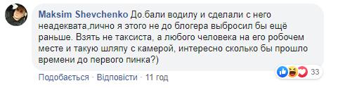"""Я тебе зараз зламаю, сиди на ду*і рівно: бійка таксиста з пасажиром в Києві """"порвала"""" мережу"""