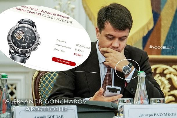 """Разумков """"засвітив"""" годинник за 230 тисяч: у мережу потрапили фото"""