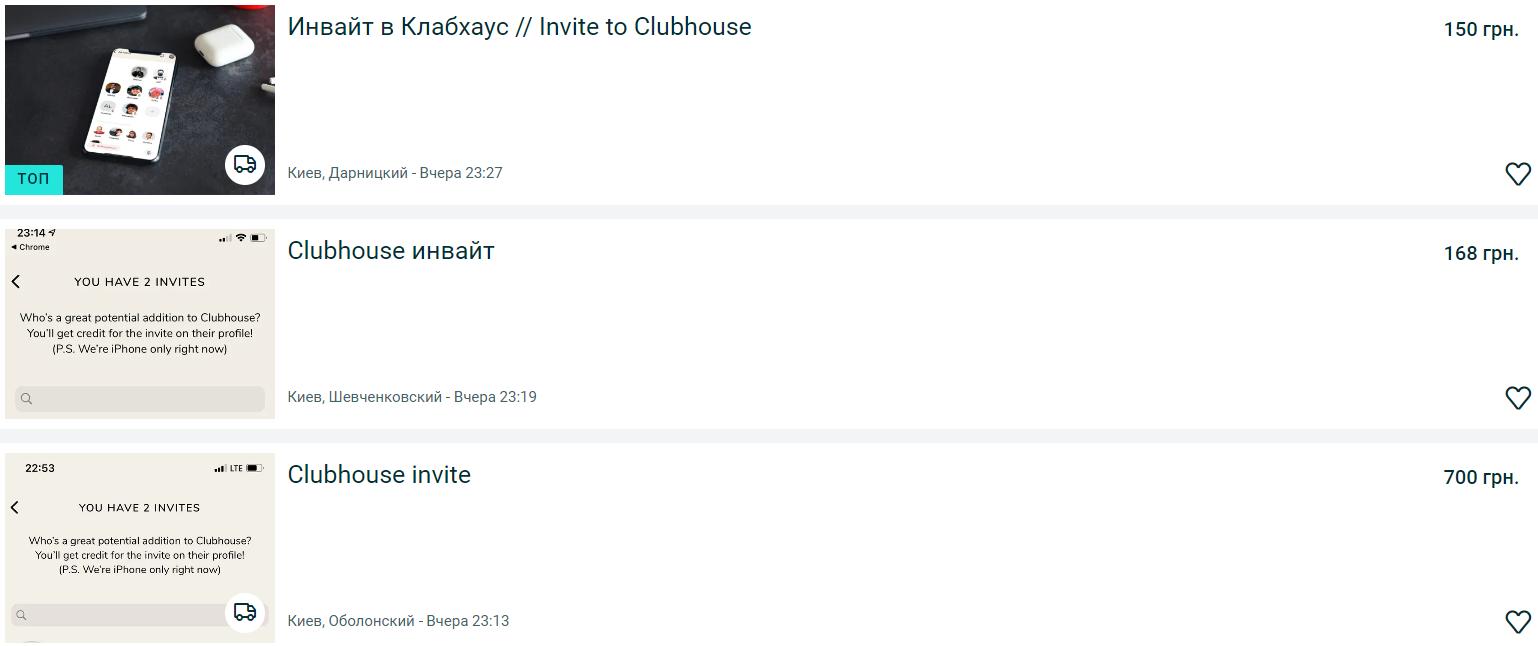 Українці почали активно продавати запрошення в Clubhouse: скільки коштують інвайти
