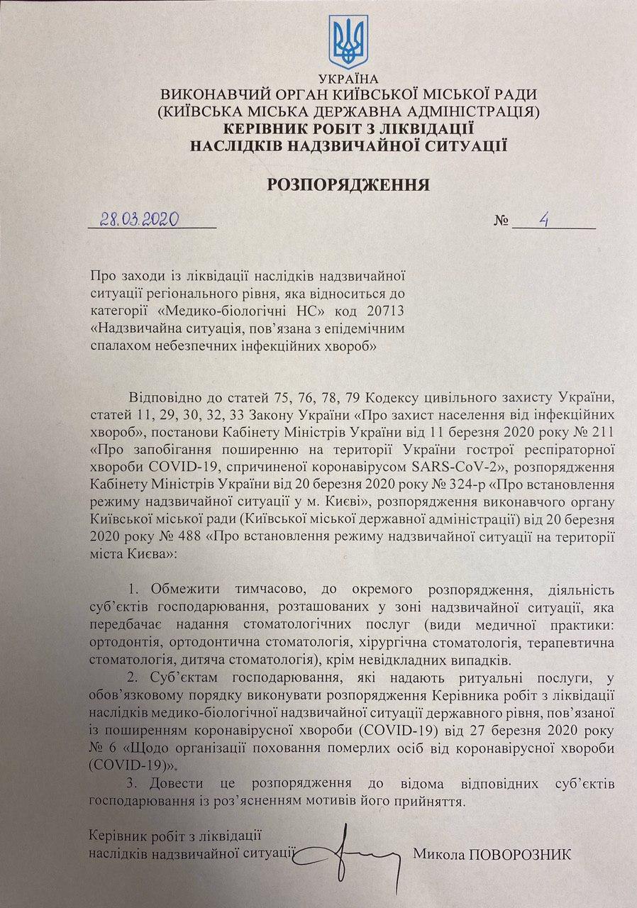 В Киеве временно запретили работу стоматологий