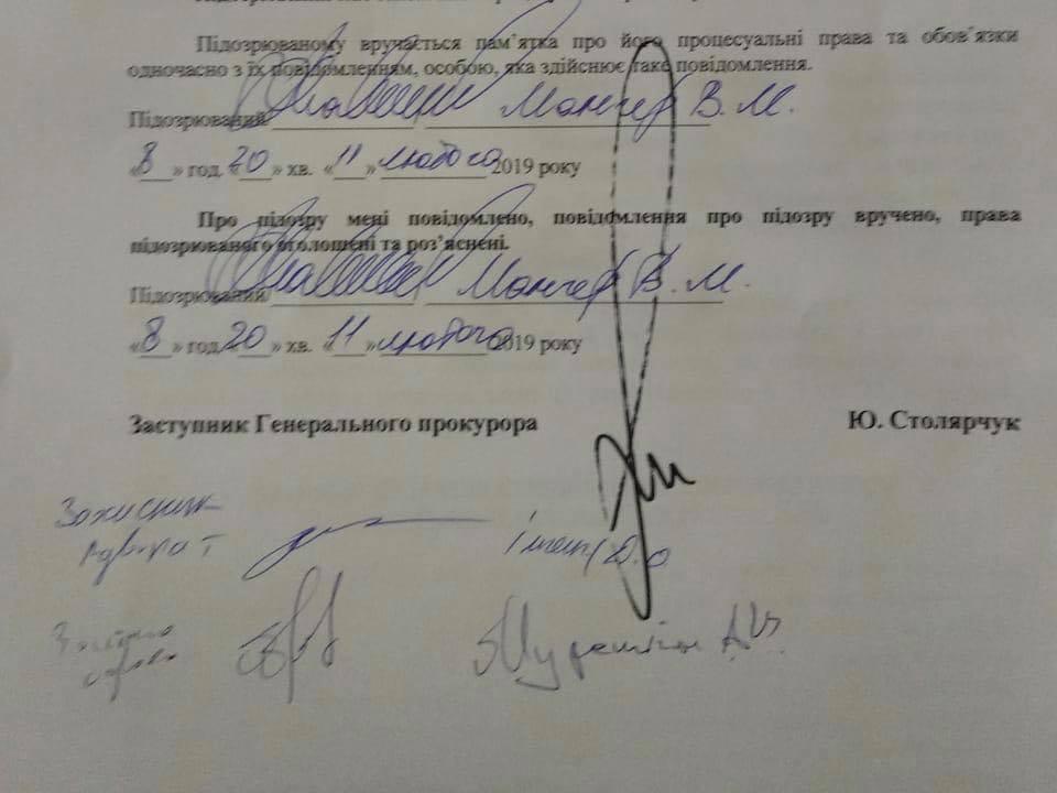 В ГПУ уточнили суд, который изберет меру пресечения Мангеру