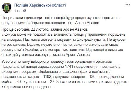 Аваков отреагировал на обвинения полицейских в незаконном задержании в Сумах