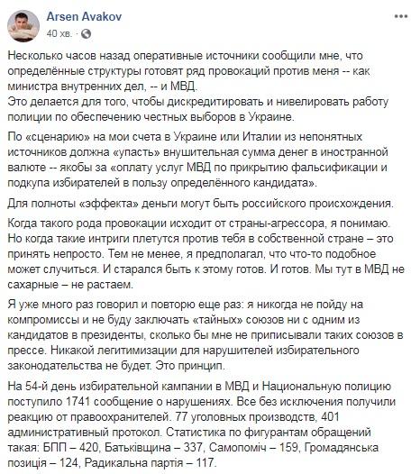 Аваков заявил, что против него готовятся провокации