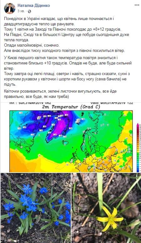 Синоптик предупредила о смене погоды