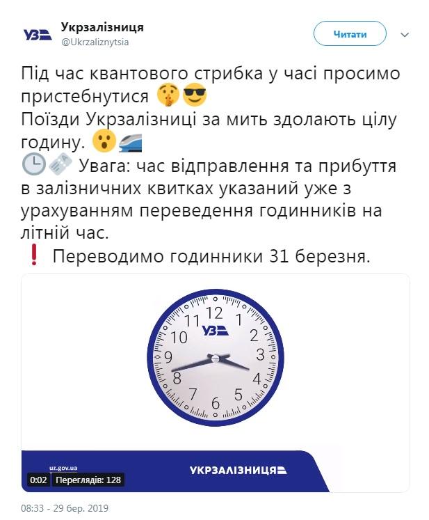 УЗ объяснила, каким будет график поездов после перевода часов