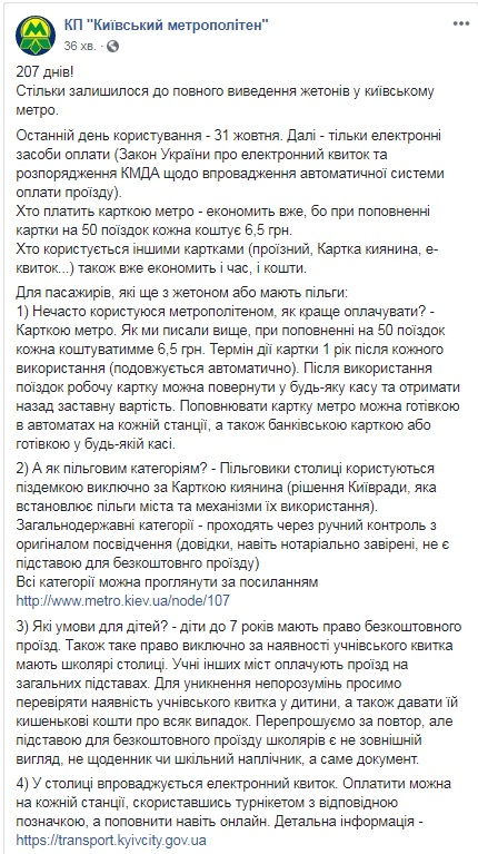 Из метро в Киеве в этом году полностью выведут жетоны